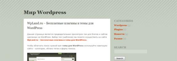 Простенькая тема WordPress
