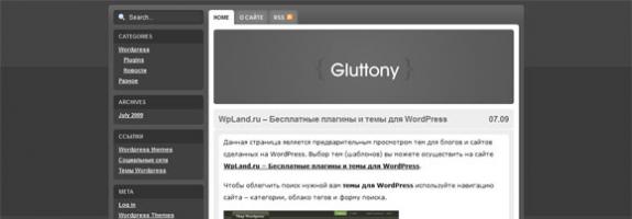 Серая тема для WordPress