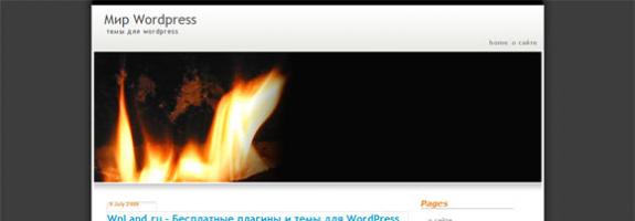 WordPress в огне