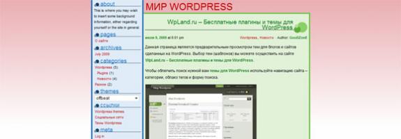 Странный WordPress