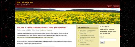 Цветочное поле WordPress