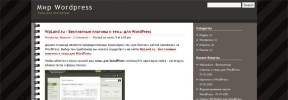 Тетрадь WordPress