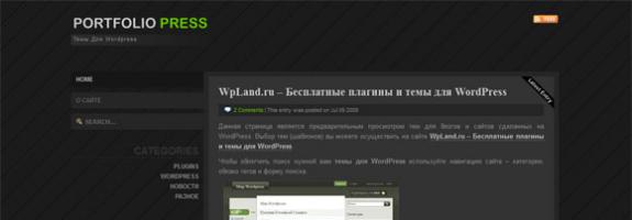 Портфолио WordPress