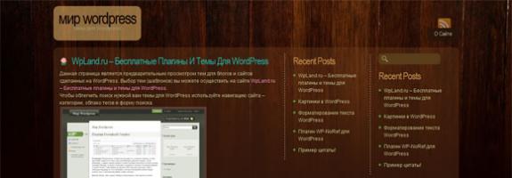 Тема wordpress на дереве