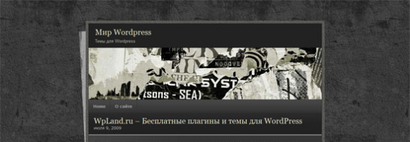 Grunge WordPress