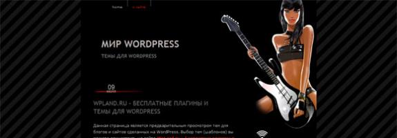 Музыкальная тема Wordpess