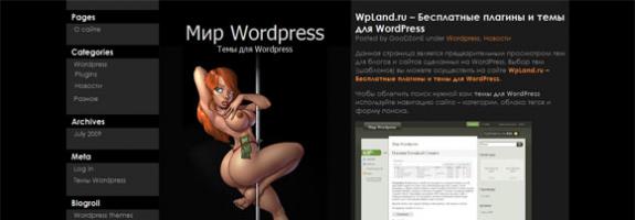 Стриптиз WordPress