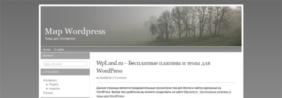 Мистическое утро WordPress
