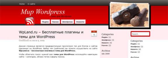 Красный WordPress
