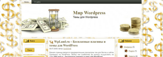 Деньги WordPress