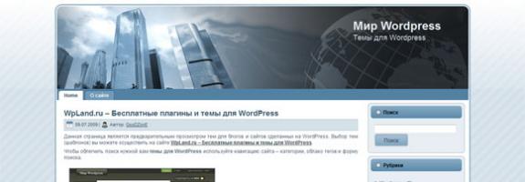 Голубой город WordPress