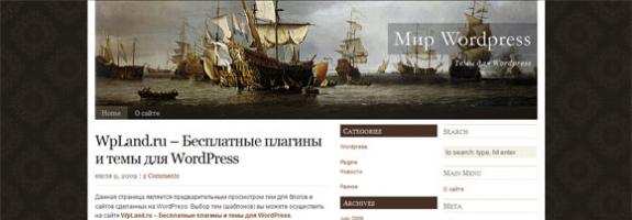 Корабль WordPress