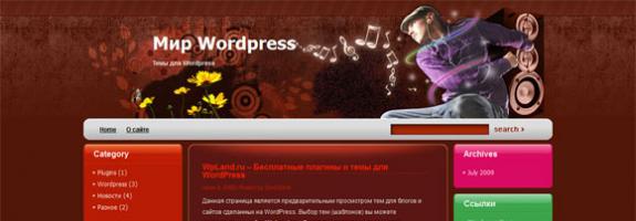 Музыка в WordPress