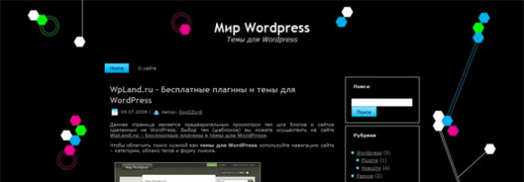 Черный дизайн для WordPress