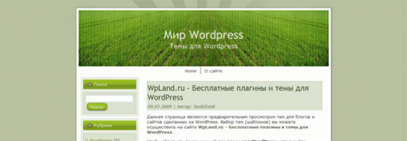 Тема с травой для WordPress
