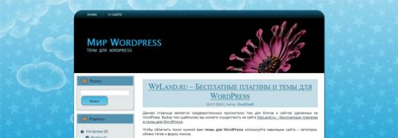 Цветок WordPress