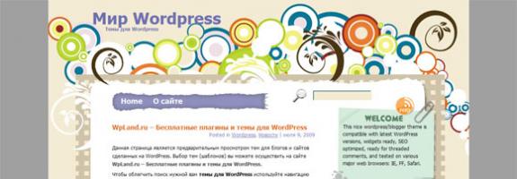 Цветные кольца WordPress