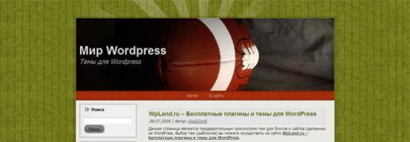 Американский футбол WordPress