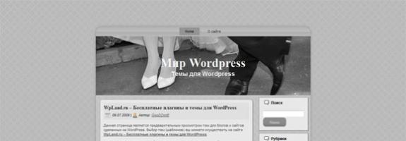 Свадьба WordPress