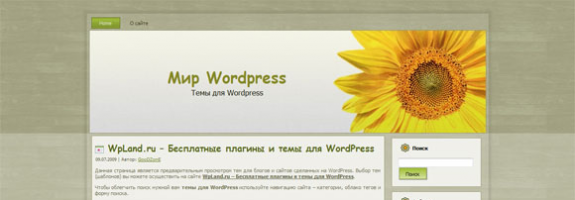 Цветок в WordPress
