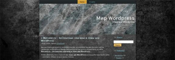 Темная тема WordPress