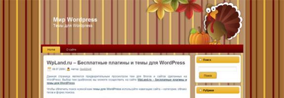 Цветастый шаблон WordPress