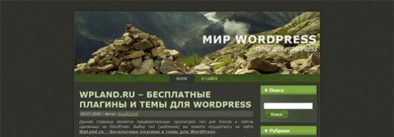 Горы WordPress