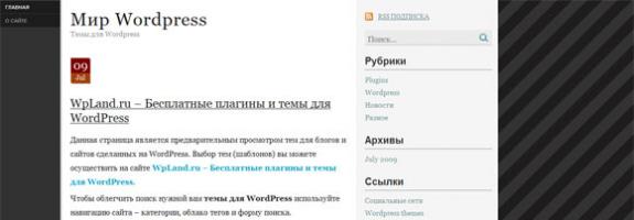 Просто блог WordPress