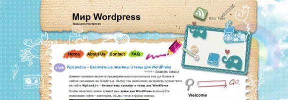 Голубое небо WordPress