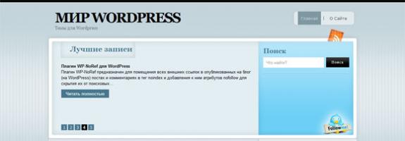 Голубой шаблон WordPress
