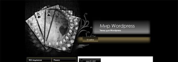 Карты тема WordPress