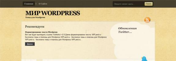 Новости на WordPress