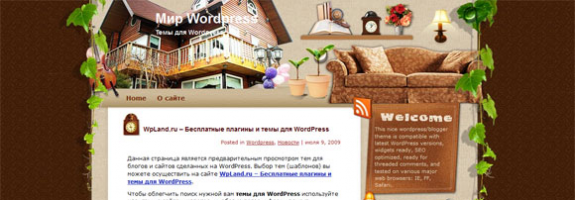 Дом с зеленью WordPress