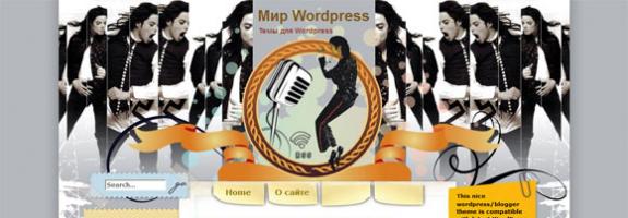 Майкл Джексон WordPress