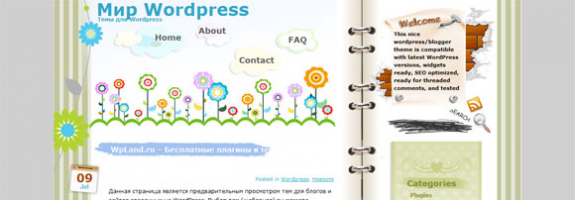 Цветы WordPress