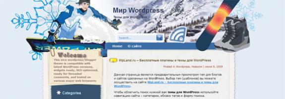 Смешная зима WordPress
