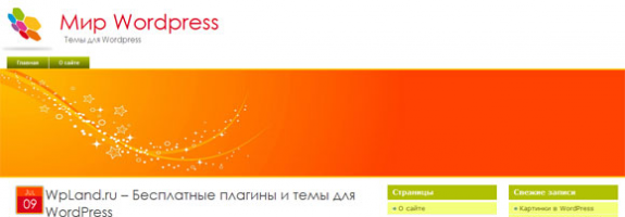 Яркий WordPress