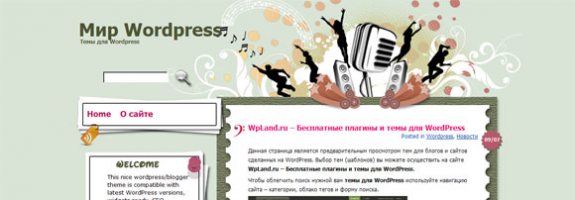 Микрофон WordPress