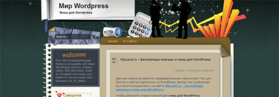 Бизнес с WordPress