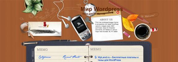 Записная книжка WordPress