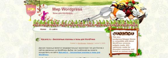 Готовим с wordpress