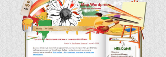 Рисуем с WordPress