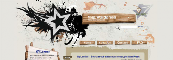 Звезда в WordPress