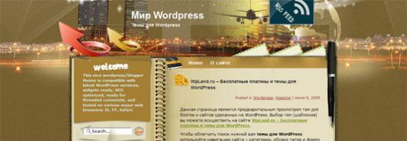 Тема WordPress: Огни города