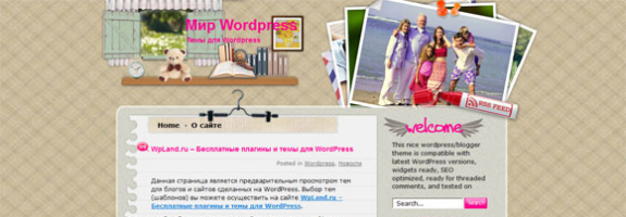 Шаблон WordPress: Маленький мир