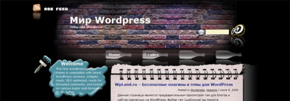 Новая оригинальная тема Darkness Prevails для WordPress