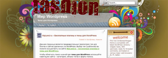 Тема WordPress: Fashion