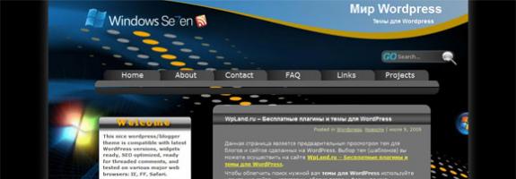 Windows 7: бесплатный шаблон wordpress