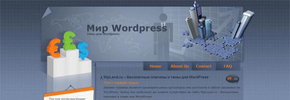 Финансовый шаблон для WordPress