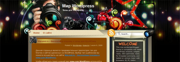 Бесплатная тема WordPress: Фотографу